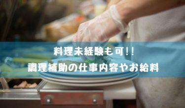 料理経験はいらない!?リゾートバイトの調理補助の仕事内容と給料の相場