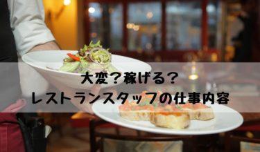 大変だけど稼ぎやすい!リゾートバイトのレストランの仕事内容と給料の相場