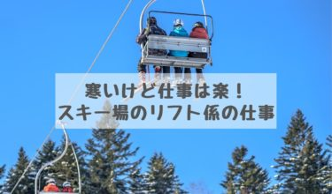 寒くてきつい?仕事は楽?リゾートバイトのスキー場のリフト係の仕事内容