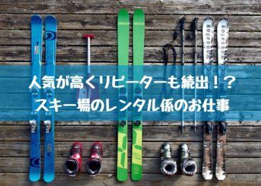 リピーター続出!?リゾバの中で人気が高いスキー場のレンタル係の仕事内容